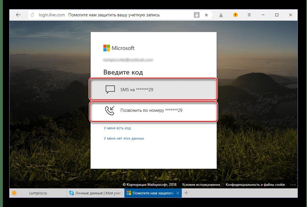 Выбор варианта подтверждения учетки Майкрософт для изменния логина в Skype 8 для Windows
