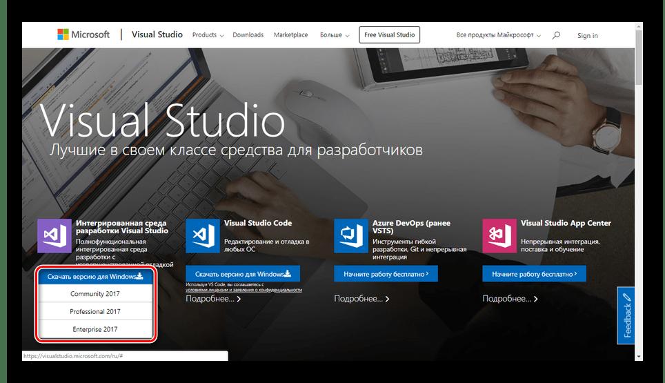 Выбор версии Visual Studio на официальном сайте