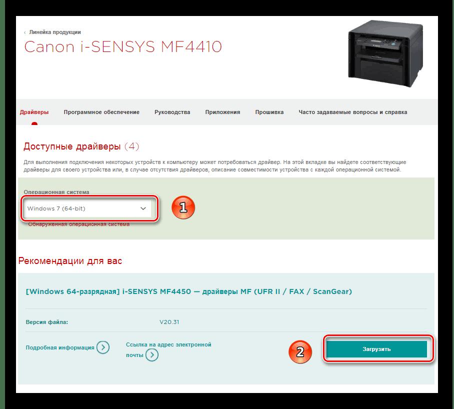 Выбор версии операционной системы для скачивания драйвера к Canon MF4410 с официального сайта