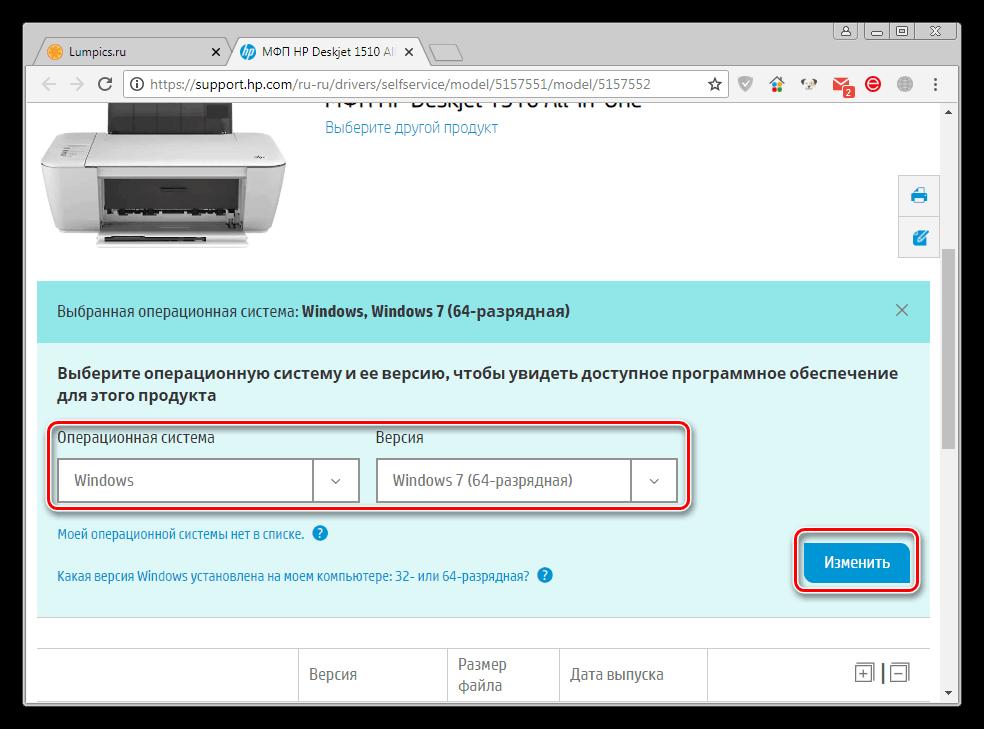 Выбор версии операционной системы на официальной странице загрузки драйвера для принтера HP Deskjet 1510