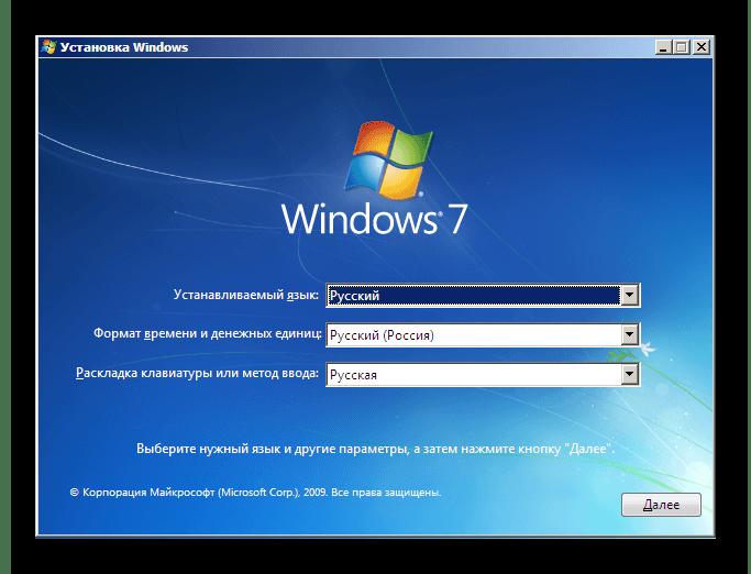 Выбор языка при установке Windows 7