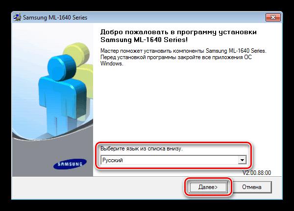 Выбор языка при установке драйвера для принтера Samsung ML 1640