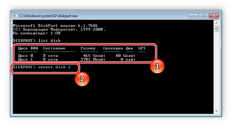 Выбрать диск карты памяти в меню управления дисками Windows 7