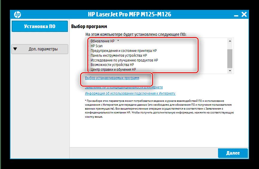 Выбрать устанавливаемые программы при инсталляции драйвера для HP LaserJet Pro MFP M125ra