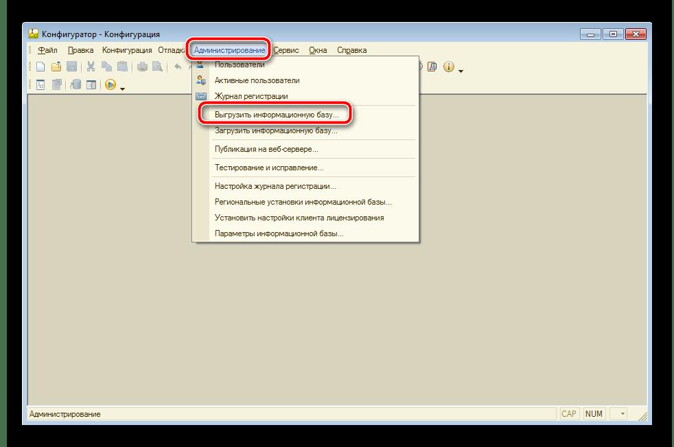 Выгрузить информационную базу в конфигураторе 1С