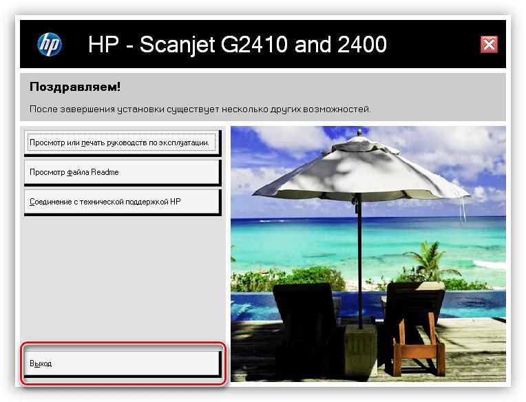 Выход из программы установки полнофункционального программного обеспечения для сканера HP Scanjet 2400