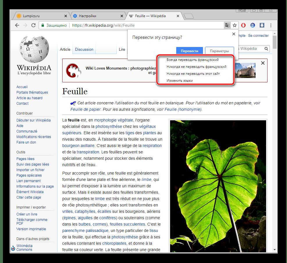 Выставить необходимые настройки перевода в браузере Google Chrome
