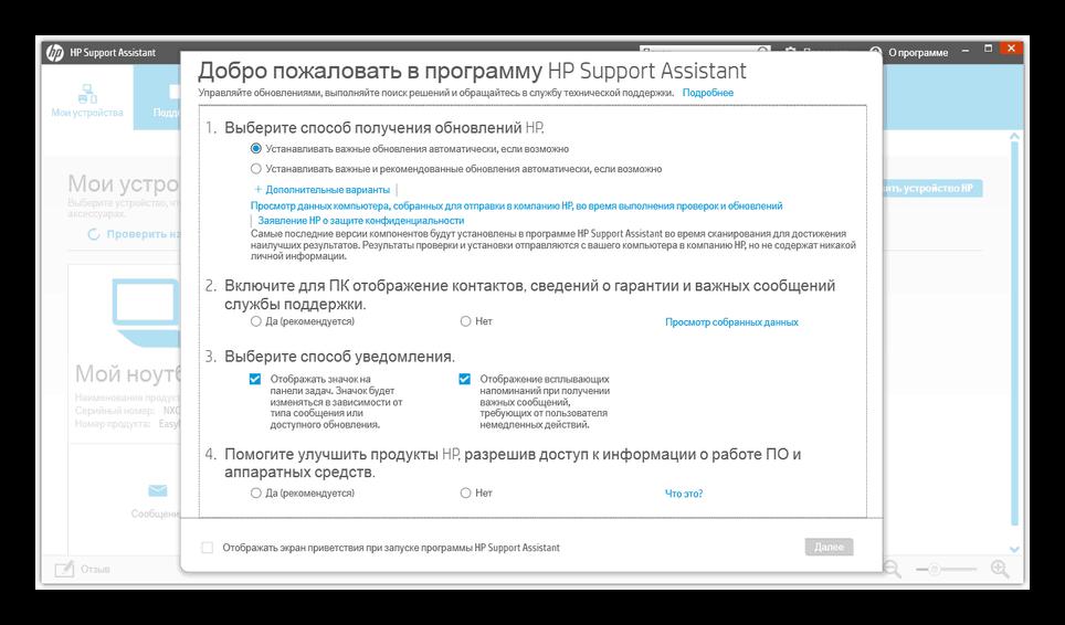 Выставление параметров в HP Support Assistant