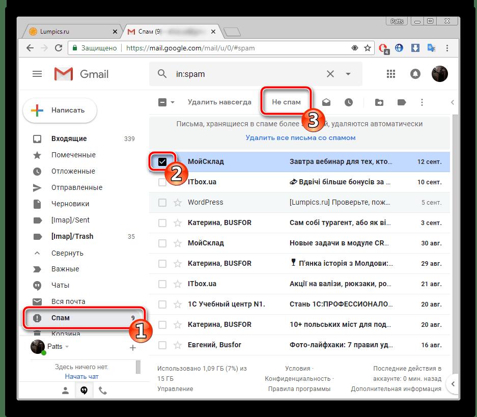 Решение проблем с поступлением писем на электронную почту