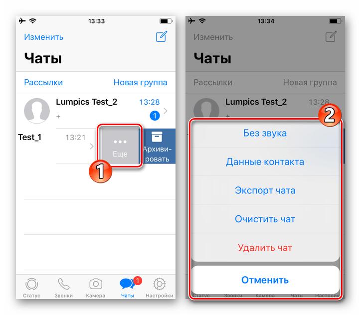 WhatsApp для iPhone действия, доступные для любого диалога