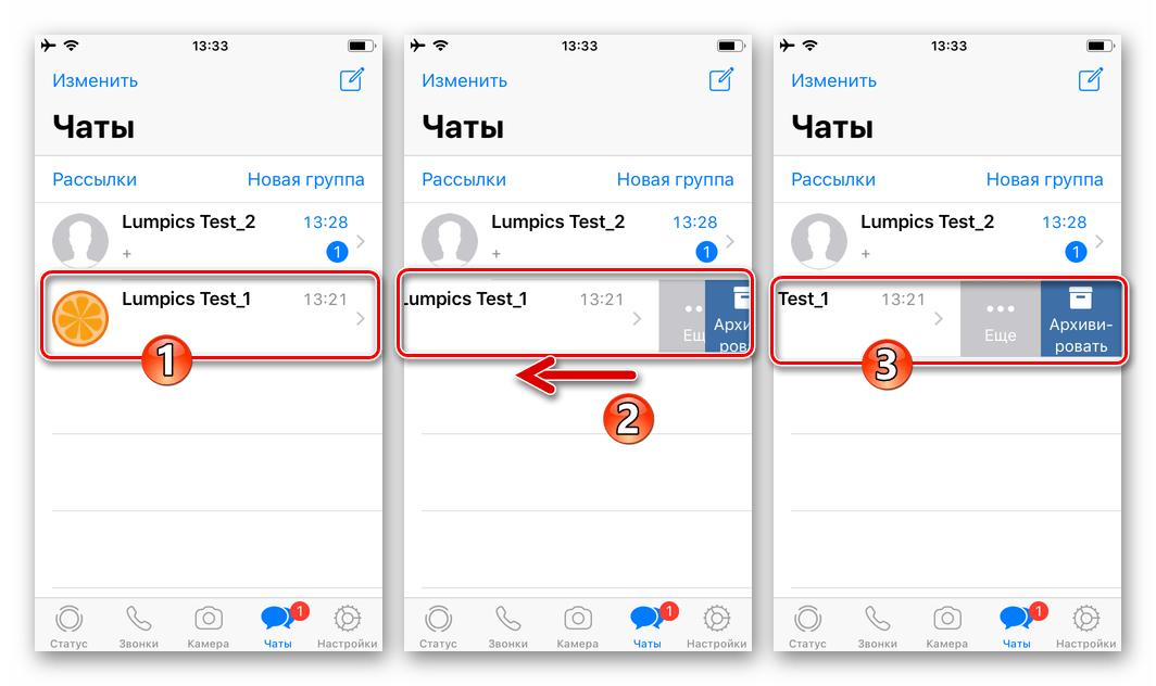 WhatsApp для iPhone доступ к меню действий для чатов - кнопка Еще