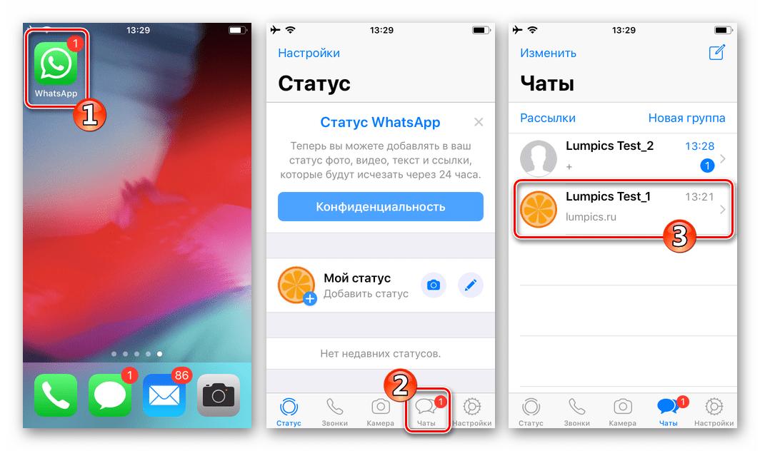 WhatsApp для iPhone удаление сообщений - переход в чат