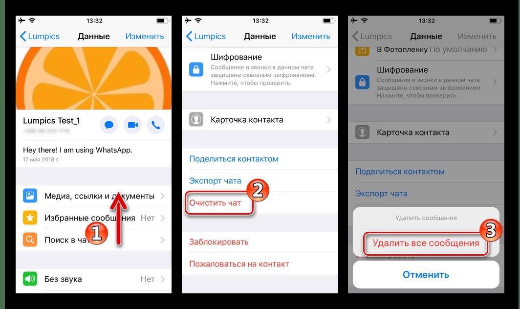 WhatsApp для iPhone удаление всех сообщений из чата с другим участником сервиса