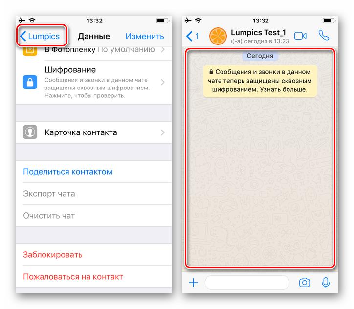 WhatsApp для iPhone все сообщения из чата удалены
