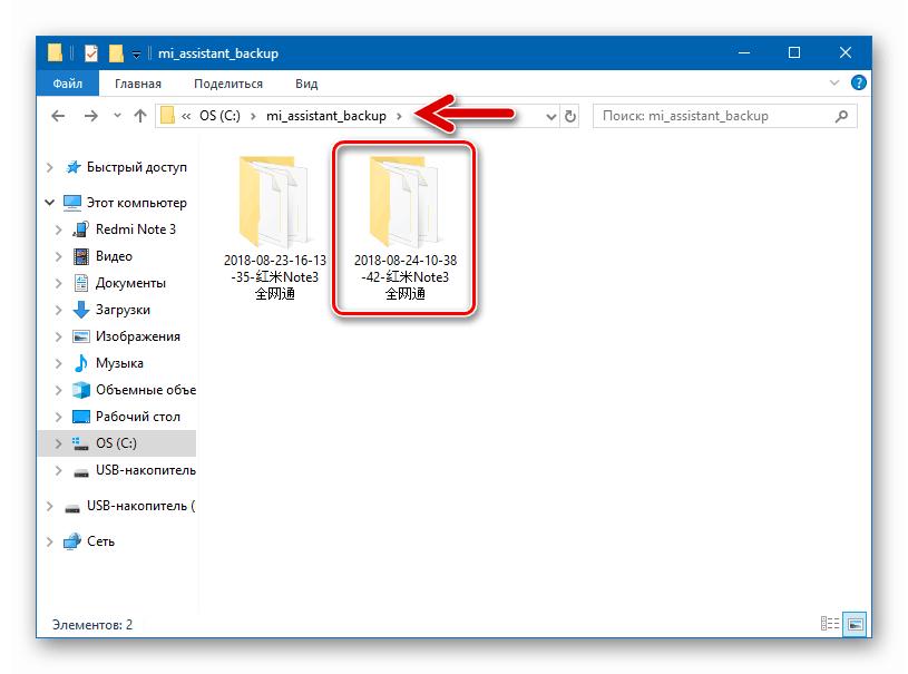 Xiaomi Redmi NOTE 3 Pro меcто хранения резервных копий Mi Assistant