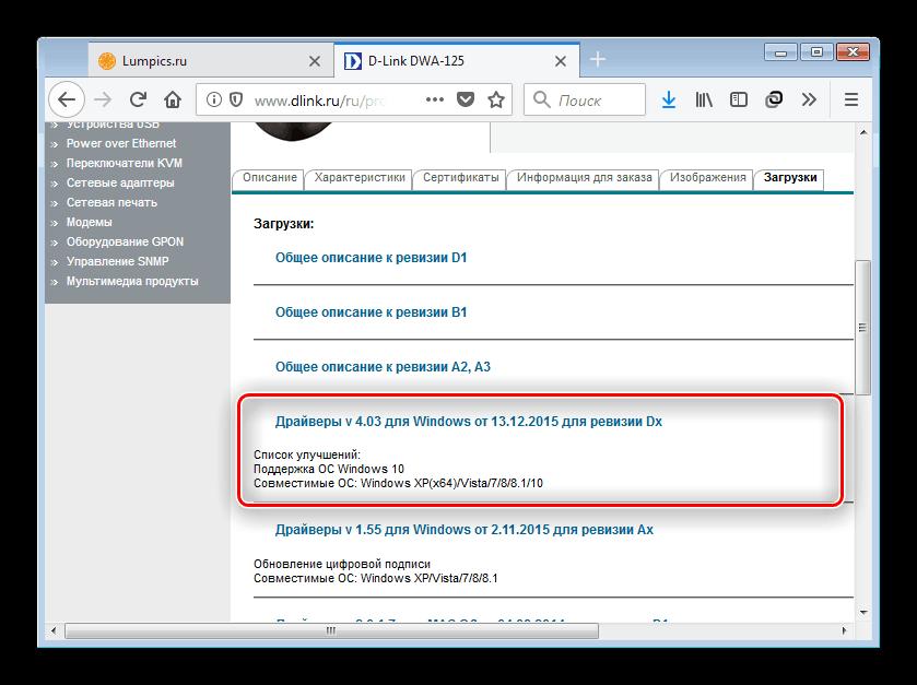 Загрузить драйвер для D-Link DWA-125 на официальном сайте