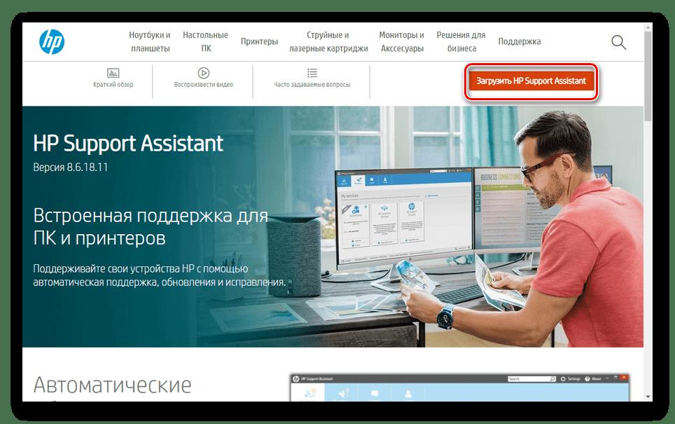 Загрузка HP Support Assistant на компьютер