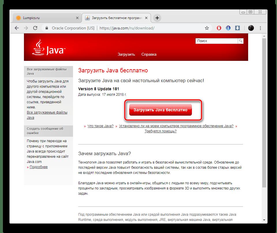 Загрузка Java с официального сайта