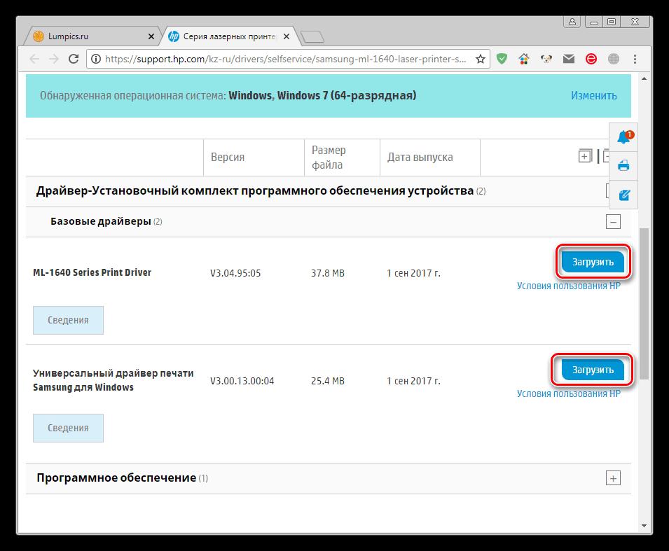 Загрузка программного обеспечения на официальной странице загрузки драйвера для принтера Samsung ML 1640