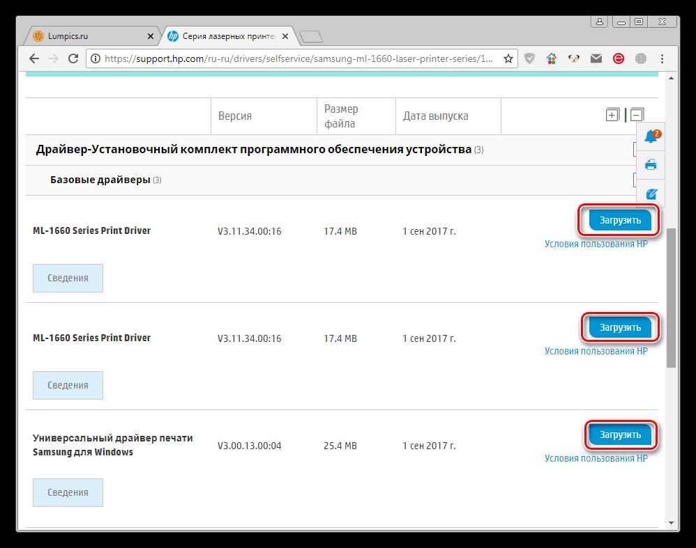 Загрузка программного обеспечения на официальной странице загрузки драйвера для принтера Samsung ML 1660