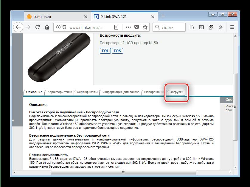 Загрузки для D-Link DWA-125 на официальном сайте