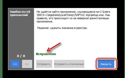Закрытие диалогового окна после исправления ошибок в системном реестре в программе CCleaner на Windows 7