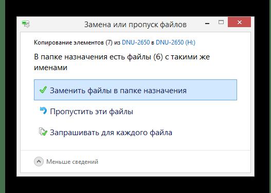 Замена файлов на флешке навигатора Prology