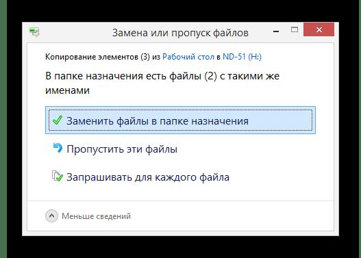 Замена файлов прошивки Explay на флешке