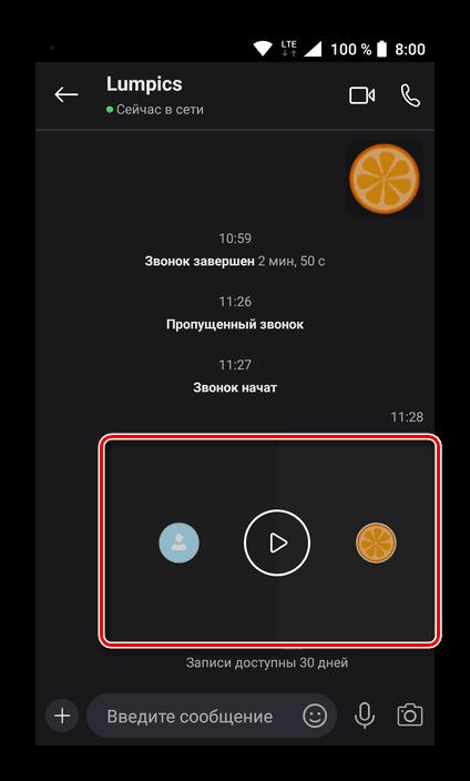 Запись видео с экрана отправлена в чат в мобильной версии Skype