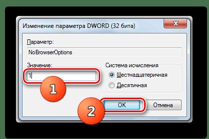 Запрет редактирования свойств обозревателя путем изменения значения параметра NoBrowserOptions в Редакторе реестра в Windows 7