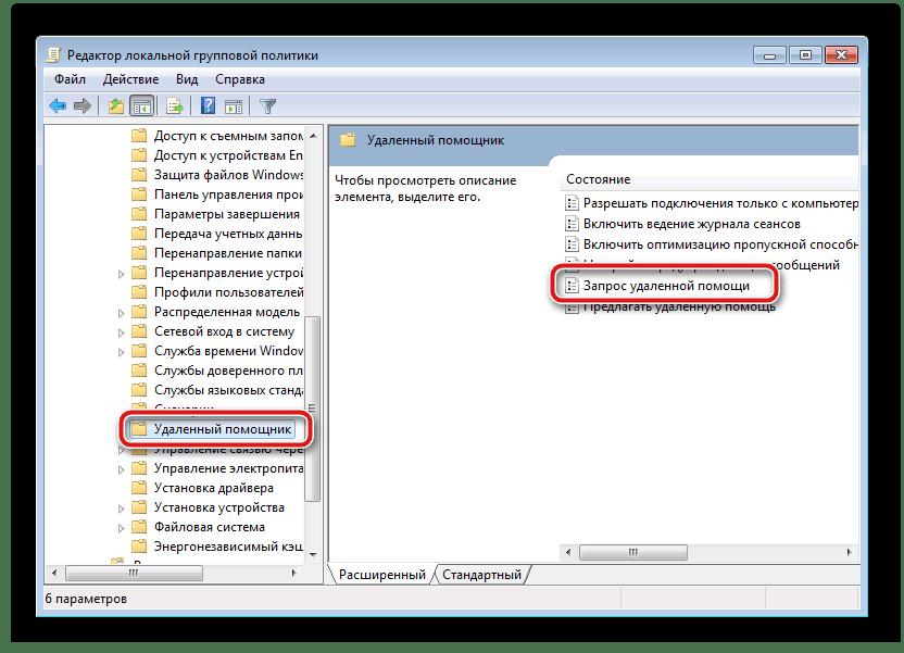 Запрос удаленной помощи Windows 7