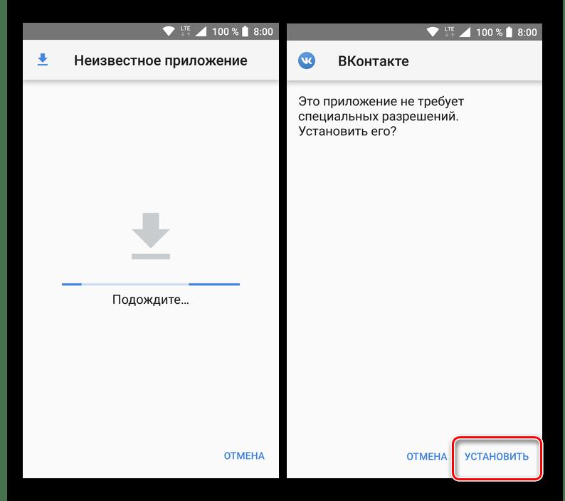 Запуск APK-файла для установки приложения ВКонтакте для Android