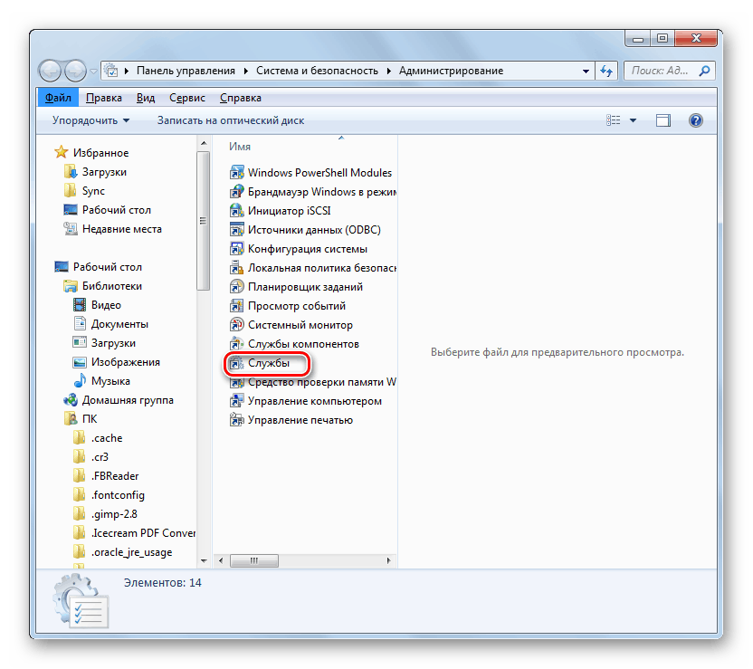 Запуск Диспетчера служб из раздела Администрирывание в Панели управления в Windows 7