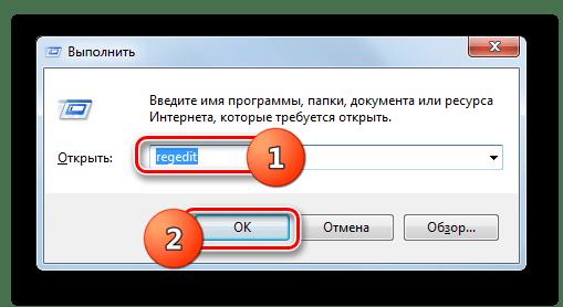 Запуск Редактора системного реестра путем ввода команды в окно Выполнить в Windows 7