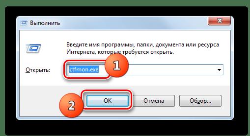 Запуск файла ctfmon.exe путем ввода команды в окно Выполнить в Windows 7