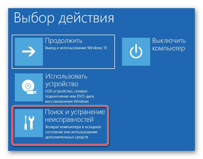 Запуск функции поиска и исправления неисправностей при загрузке Windows 10