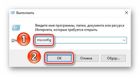 Запуск команды msconfig в Windows 10