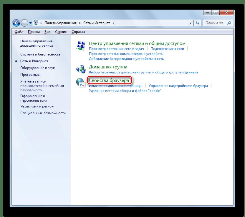 Запуск окна Свойства браузера из раздела Сеть и интернет в Панели управления в Windows 7