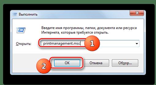 Запуск окна управления печатью путем ввода команды в окошке Выполнить в Windows 7