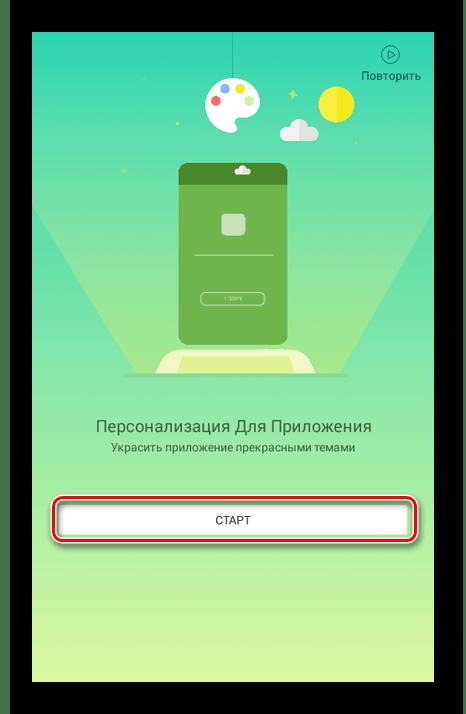 Запуск приложения Parallel Space на Android