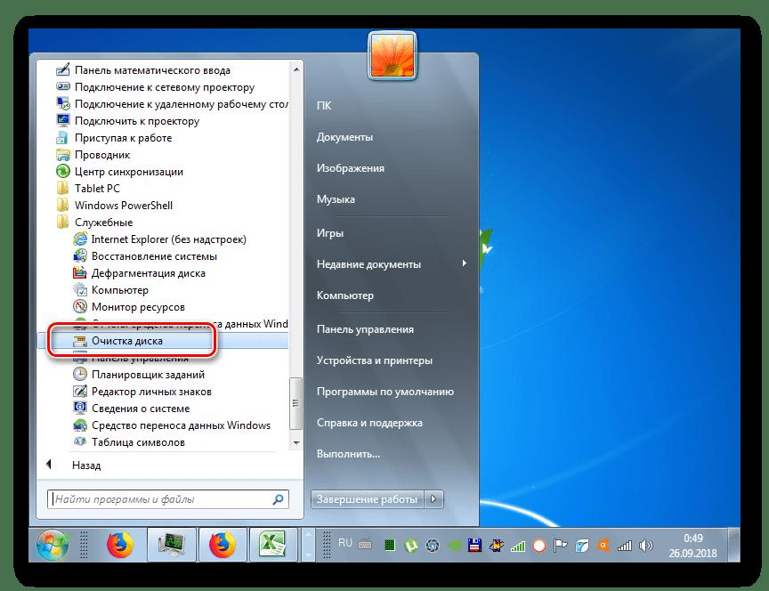 Запуск системной утилиты Очистка диска из каталога Служебные через меню Пуск в Windows 7