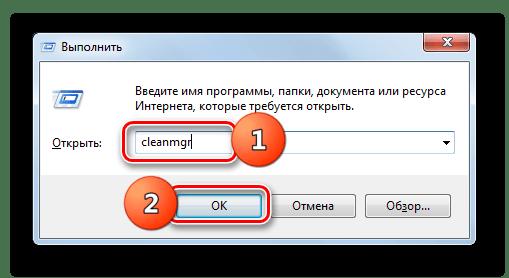 Запуск системной утилиты Очистка диска путем ввода команды в окно Выполнить в Windows 7