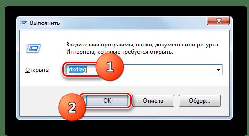 Запуск средства диагностики DirectX с помощью ввода команды в окно Выполнить в Windows 7