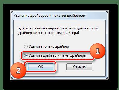 Запуск удаления драйвера и пакета драйвера в диалоговом окне в Windows 7