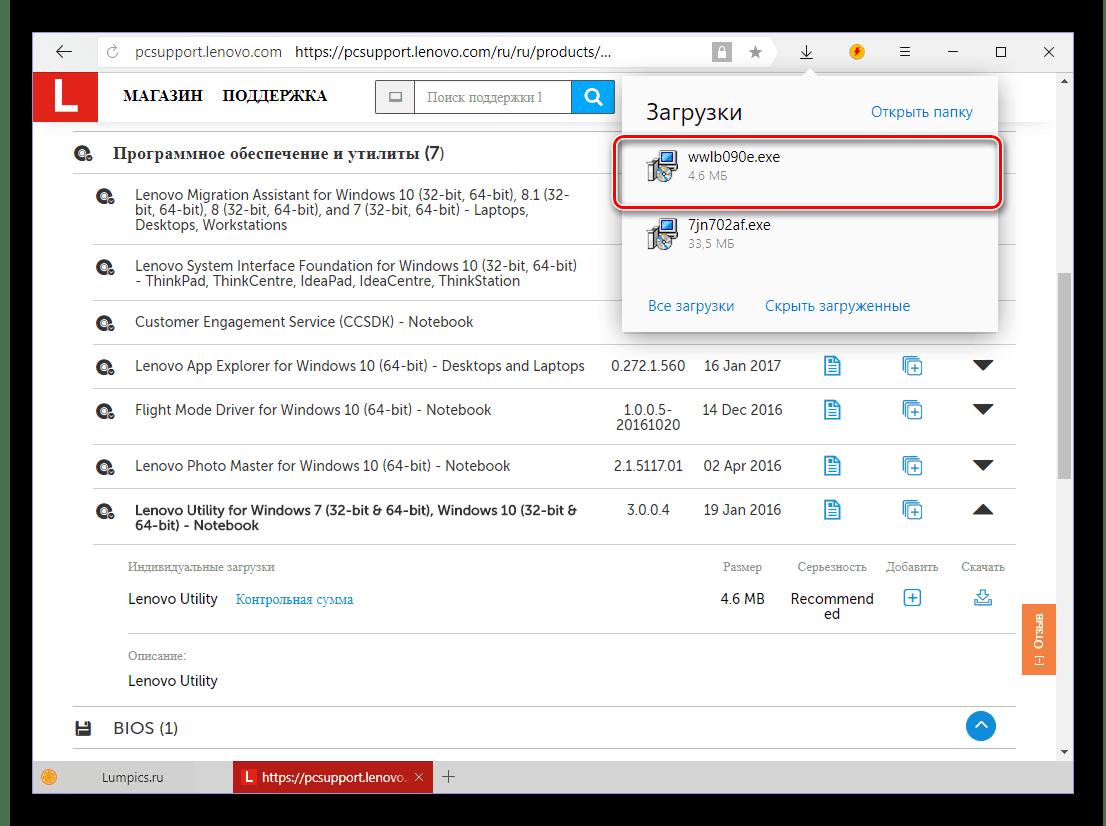 Запуск установки фирменной утилиты для поиска драйверов на ноутбук Lenovo IdeaPad 100 15IBY