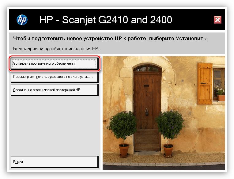 Запуск установки полнофункционального программного обеспечения для сканера HP Scanjet 2400