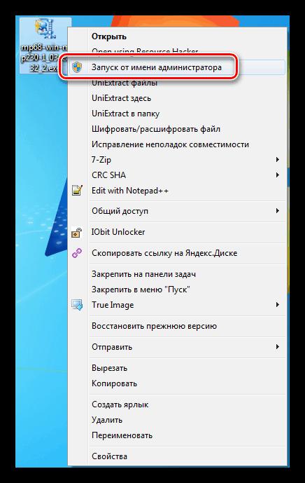 Запуск установщика драйвера для принтера Canon MP230 от имени администратора в Windows 7