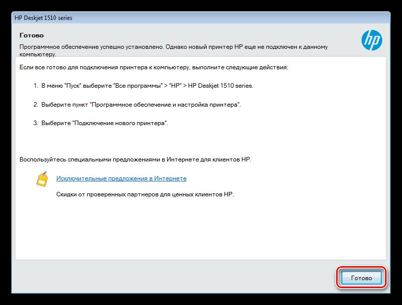 Завершение работы инсталлятора полнофункционального программного обеспечения для HP Deskjet 1510