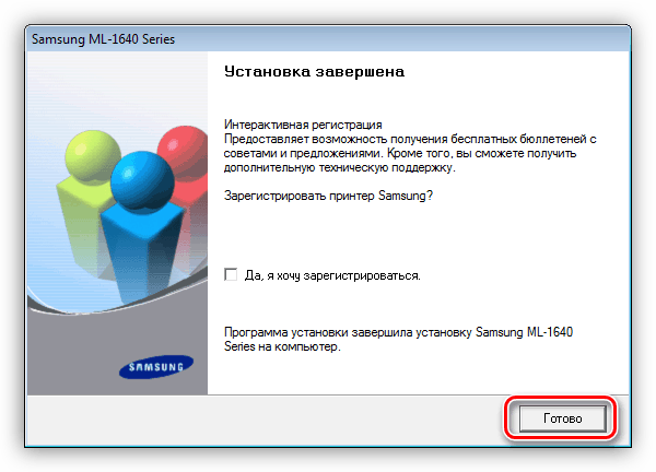 Завершение установки драйвера для принтера Samsung ML 1640