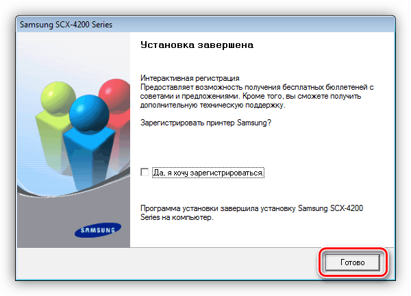 Завершение установки драйвера для принтера Samsung ML 1641